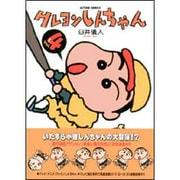 クレヨンしんちゃん Volume4(アクションコミックス) [コミック]