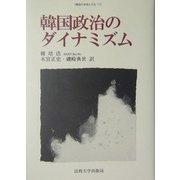 韓国政治のダイナミズム(韓国の学術と文化〈17〉) [全集叢書]