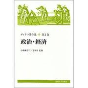 政治・経済(ディドロ著作集〈第3巻〉) [全集叢書]