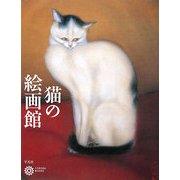 猫の絵画館(コロナ・ブックス) [単行本]