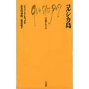 コルシカ島(文庫クセジュ) [新書]