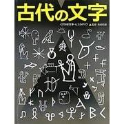 古代の文字―くさび形文字・ヒエログリフ(ふしぎ?おどろき!文字の本〈3〉) [単行本]