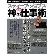 図解 スティーブ・ジョブス神の仕事術 [単行本]