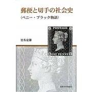 郵便と切手の社会史―ペニー・ブラック物語 [全集叢書]