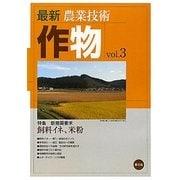最新農業技術 作物〈vol.3〉新規需要米 飼料イネ、米粉 [全集叢書]