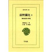 前野蘭化〈2〉解体新書の研究(東洋文庫) [文庫]