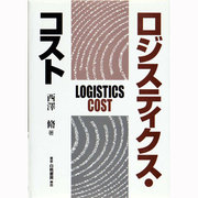 ロジスティクス・コスト [単行本]