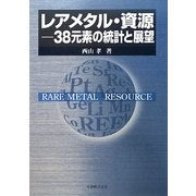 レアメタル・資源―38元素の統計と展望 [単行本]