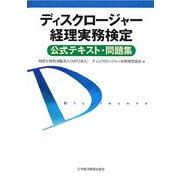 ディスクロージャー経理実務検定公式テキスト・問題集 [単行本]