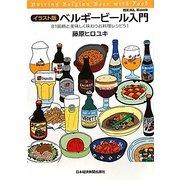 ベルギービール入門―イラスト版(REAL Book) [単行本]