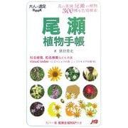尾瀬植物手帳(大人の遠足BOOK) [単行本]