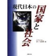 現代日本の国家と社会 [単行本]