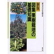 新版 図集・果樹栽培の基礎知識 [単行本]