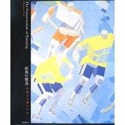 絵画の構造―佐藤喜久彌の世界 [単行本]