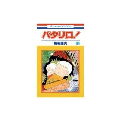パタリロ 84(花とゆめCOMICS) [コミック]