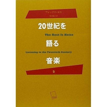 20世紀を語る音楽〈2〉 [単行本]