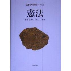 憲法(法科大学院ケースブック) [単行本]