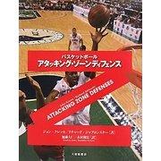 バスケットボール アタッキング・ゾーンディフェンス [単行本]