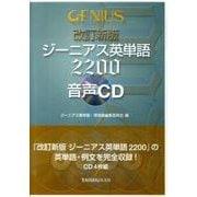 ジーニアス英単語2200 改訂新版[CD]