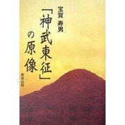 「神武東征」の原像 [単行本]