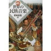 もっと知りたい世界の民族音楽 [単行本]