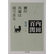 贋作吾輩は猫である―内田百[ケン]集成〈8〉(ちくま文庫) [文庫]