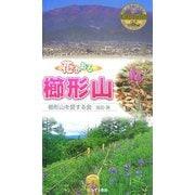 花かおる櫛形山(ビジター・ガイドブック) [図鑑]