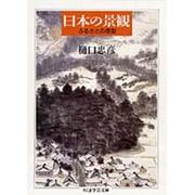 日本の景観―ふるさとの原型(ちくま学芸文庫) [文庫]