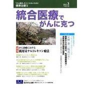 統合医療でがんに克つ VOL.45(2012 3) [単行本]