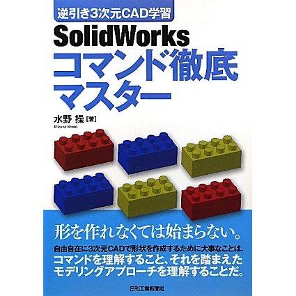 SolidWorksコマンド徹底マスター―逆引き3次元CAD学習 [単行本]