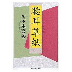 聴耳草紙(ちくま学芸文庫) [文庫]