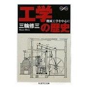 工学の歴史―機械工学を中心に(ちくま学芸文庫) [文庫]