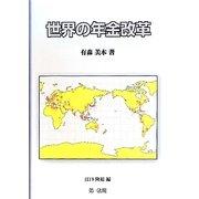 世界の年金改革 [単行本]