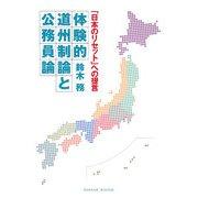 体験的道州制論と公務員論―「日本のリセット」への提言 [単行本]
