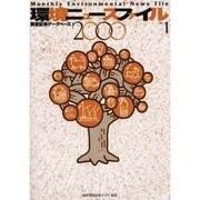 環境ニュースファイル 2000 No.1-新聞記事データベース [単行本]