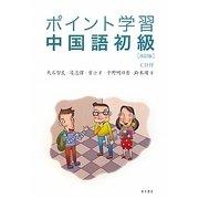 ポイント学習 中国語初級 改訂版 [単行本]