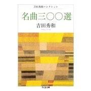 名曲三〇〇選―吉田秀和コレクション(ちくま文庫) [文庫]