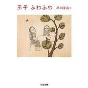玉子ふわふわ(ちくま文庫) [文庫]
