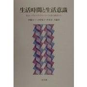 生活時間と生活意識―東京・ソウルのサラリーマン夫妻の調査から [単行本]
