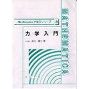 力学入門(Mathematicaで学ぶシリーズ〈3〉) [全集叢書]