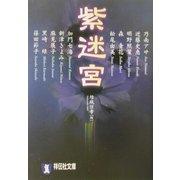 紫迷宮―女流作家ミステリー・アンソロジー(祥伝社文庫) [文庫]