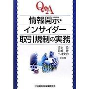 Q&A情報開示・インサイダー取引規制の実務 [単行本]