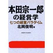 本田宗一郎の経営学―七つの経営パラダイム [単行本]