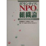 ボランティア・NPOの組織論―非営利の経営を考える [単行本]