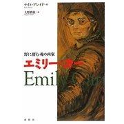 エミリー・カー―野に棲む魂の画家 [単行本]