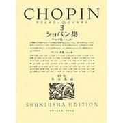 ショパン集 3(世界音楽全集ピアノ篇) [全集叢書]