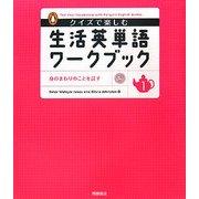 クイズで楽しむ生活英単語ワークブック〈1〉 [単行本]
