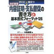すぐに役立つ内容証明・支払督促の書き方と基本書式フォーマット126 改訂新版 [単行本]