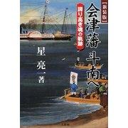 会津藩 斗南へ―誇り高き魂の軌跡 新装版 [単行本]