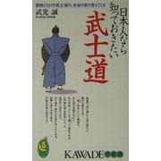 日本人なら知っておきたい武士道―誤解だらけの武士道の、本当の姿が見えてくる(KAWADE夢新書) [新書]